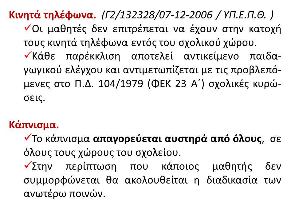 Κινητά τηλέφωνα. (Γ2/132328/07-12-2006 / ΥΠ.Ε.Π.Θ. )
