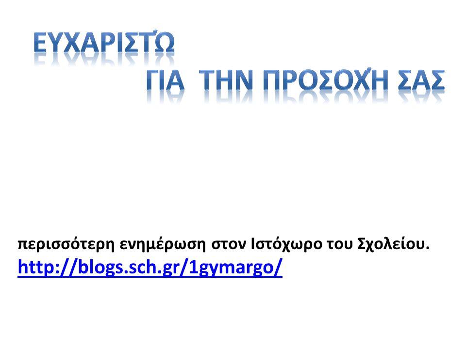 Ευχαριστώ για την προσοχή σας http://blogs.sch.gr/1gymargo/