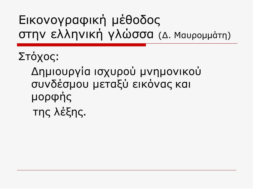 Εικονογραφική μέθοδος στην ελληνική γλώσσα (Δ. Μαυρομμάτη)
