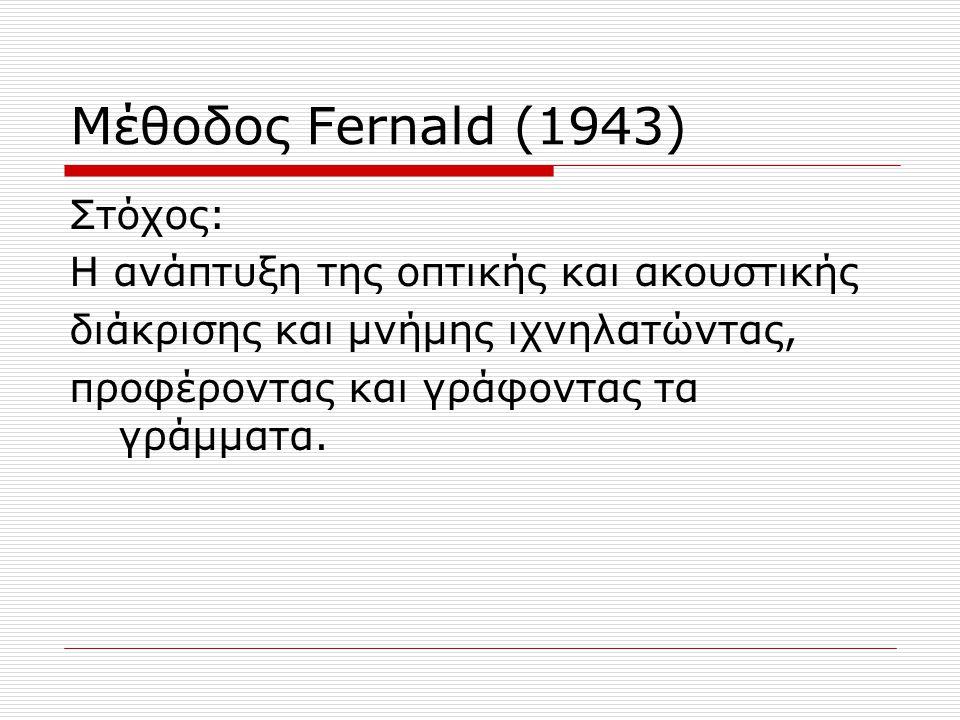 Μέθοδος Fernald (1943) Στόχος: Η ανάπτυξη της οπτικής και ακουστικής
