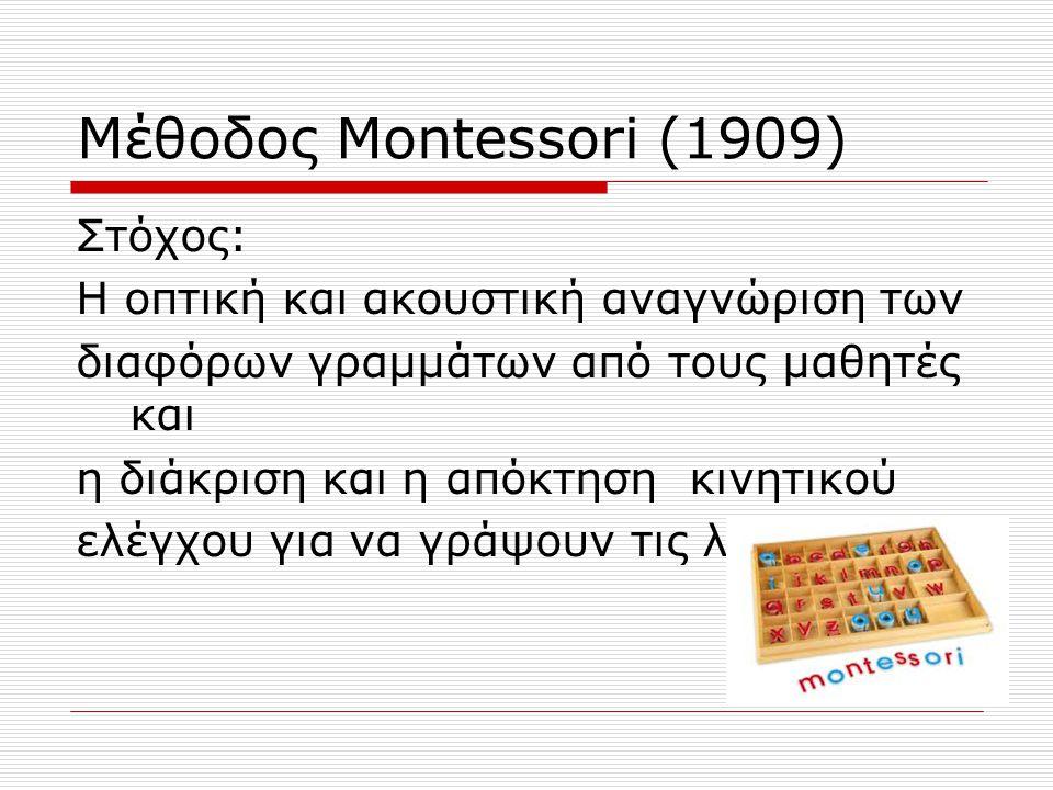 Μέθοδος Montessori (1909) Στόχος: