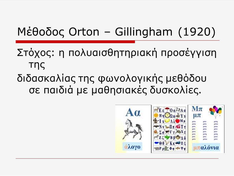 Μέθοδος Orton – Gillingham (1920)