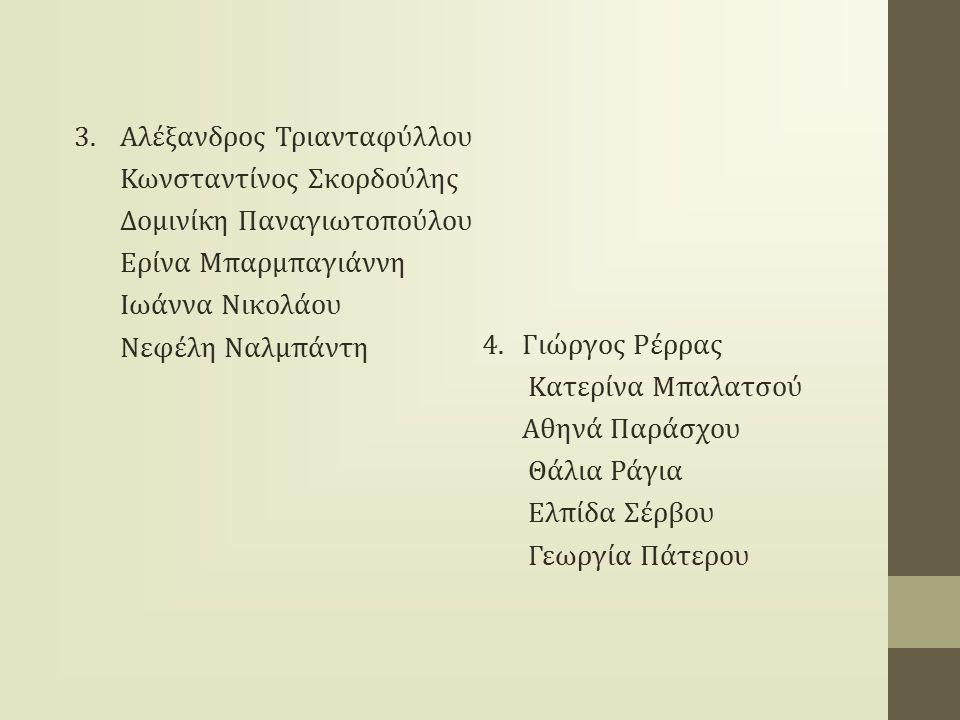 3. Αλέξανδρος Τριανταφύλλου