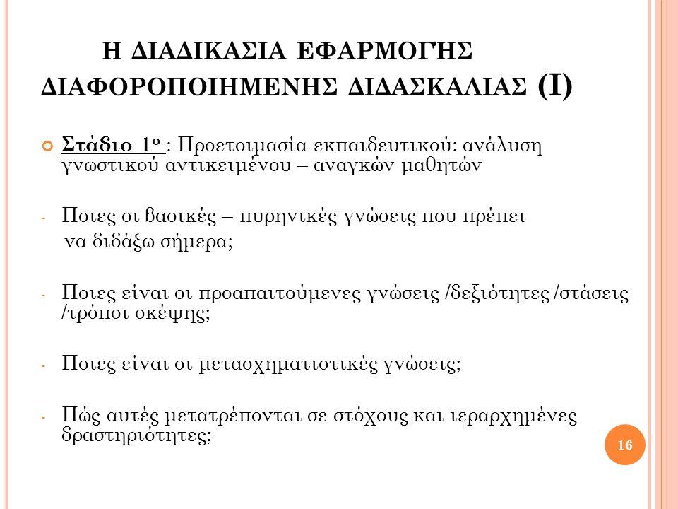 η διαδικασια εφαρμογήσ διαφοροποιημενησ διδασκαλιασ (Ι)