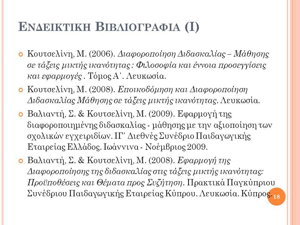 Ενδεικτικη Βιβλιογραφια (Ι)