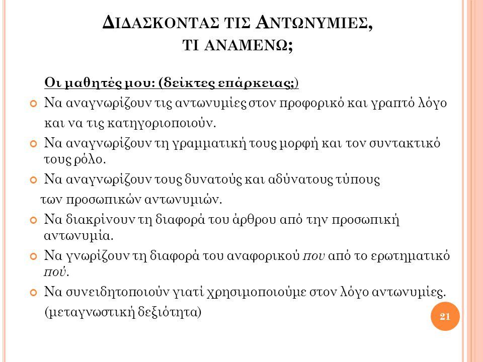 Διδασκοντασ τισ Αντωνυμιεσ, τι αναμενω;