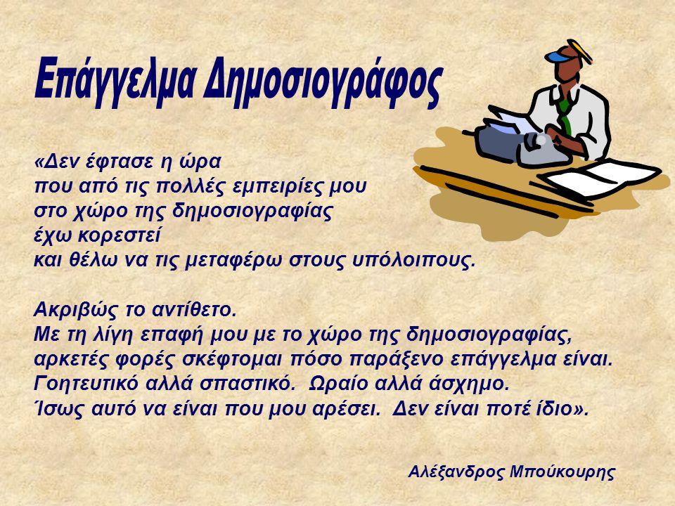 Αλέξανδρος Μπούκουρης