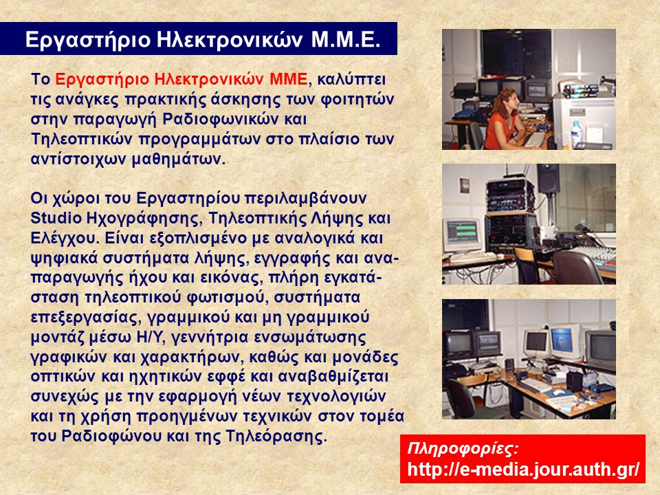 Εργαστήριο Hλεκτρονικών Μ.Μ.Ε..