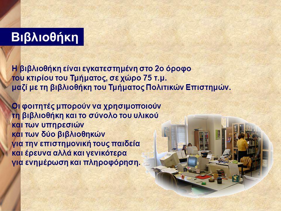 Βιβλιοθήκη Η βιβλιοθήκη είναι εγκατεστημένη στο 2ο όροφο