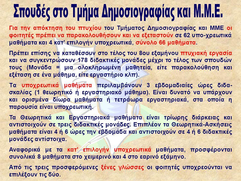 Σπουδές στο Τμήμα Δημοσιογραφίας και Μ.Μ.Ε.
