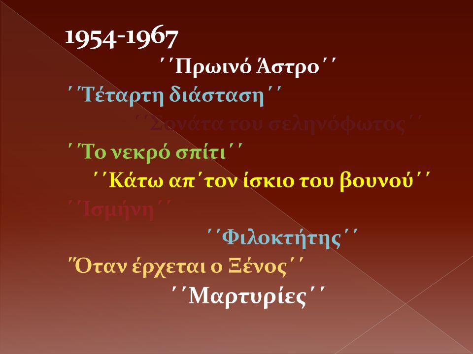 1954-1967 ΄΄Πρωινό Άστρο΄΄ ΄΄Τέταρτη διάσταση΄΄