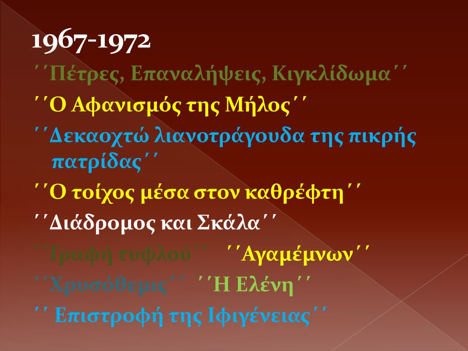 1967-1972 ΄΄Πέτρες, Επαναλήψεις, Κιγκλίδωμα΄΄