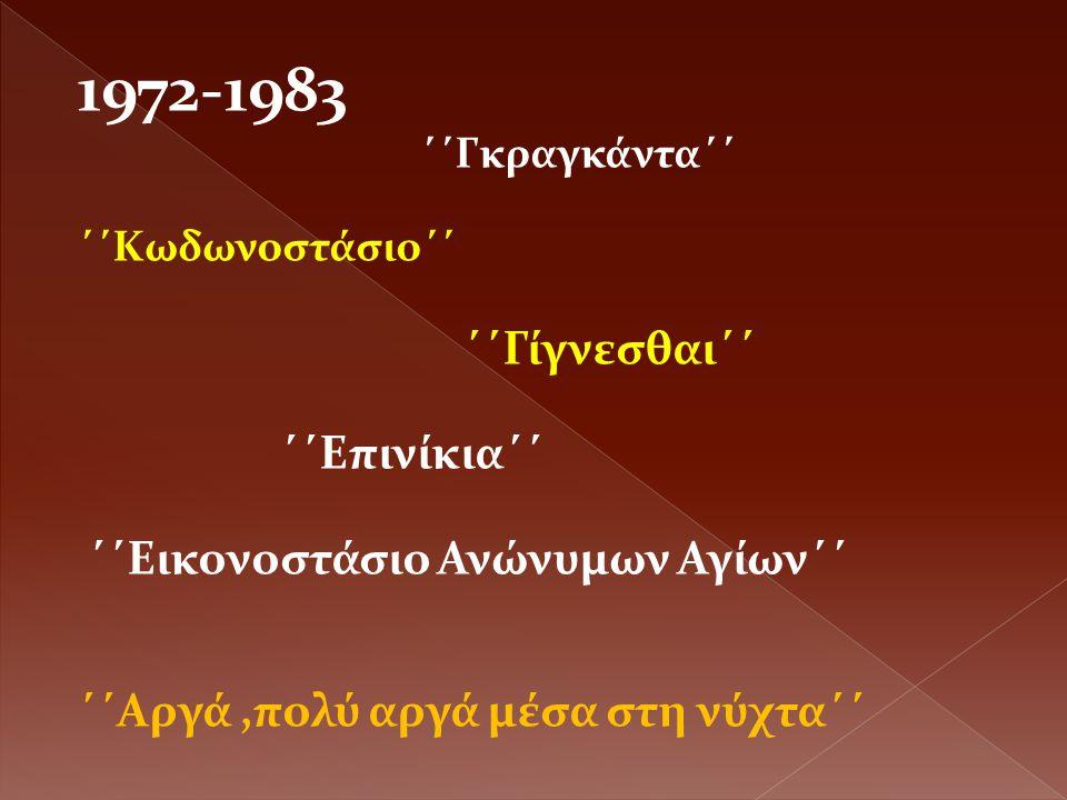 1972-1983 ΄΄Αργά ,πολύ αργά μέσα στη νύχτα΄΄ ΄΄Γκραγκάντα΄΄