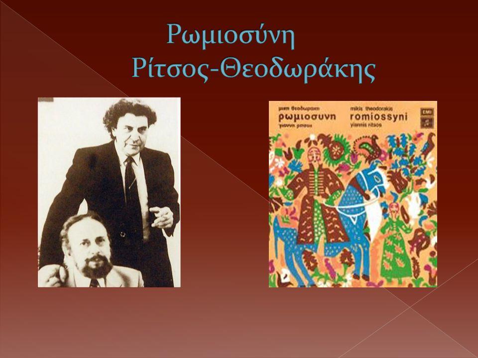 Ρωμιοσύνη Ρίτσος-Θεοδωράκης