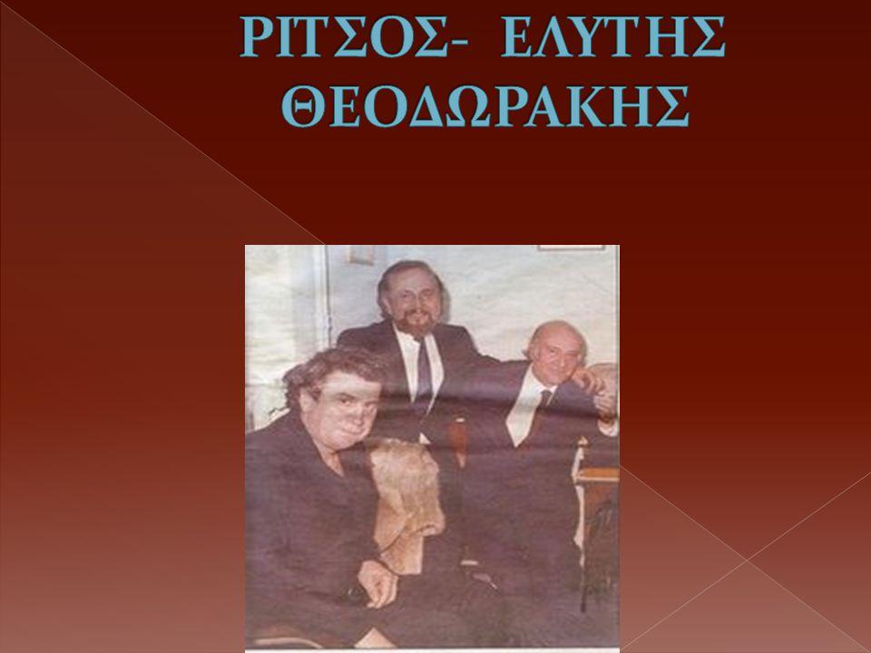 ΡΙΤΣΟΣ- ΕΛΥΤΗΣ ΘΕΟΔΩΡΑΚΗΣ
