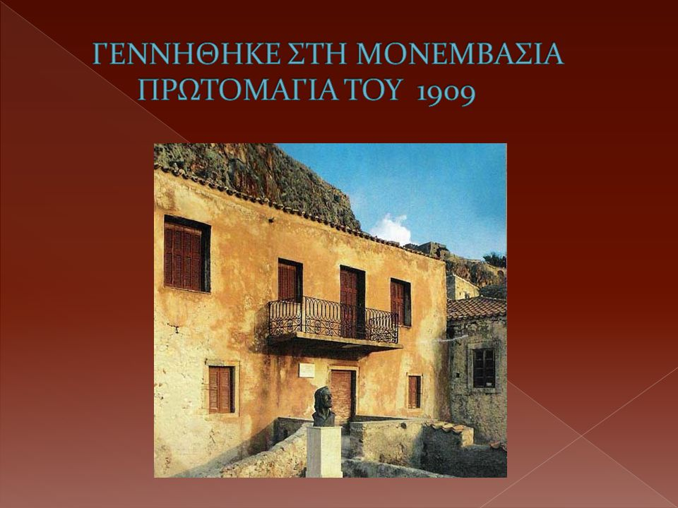 ΓΕΝΝΗΘΗΚΕ ΣΤΗ ΜΟΝΕΜΒΑΣΙΑ ΠΡΩΤΟΜΑΓΙΑ ΤΟΥ 1909