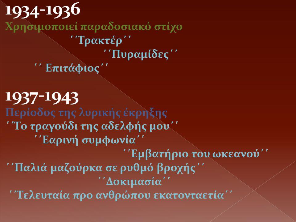 1934-1936 1937-1943 Χρησιμοποιεί παραδοσιακό στίχο ΄΄Τρακτέρ΄΄