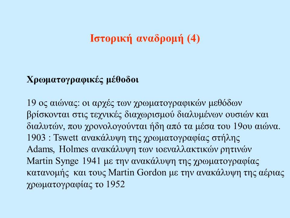 Ιστορική αναδρομή (4) Xρωματογραφικές μέθοδοι