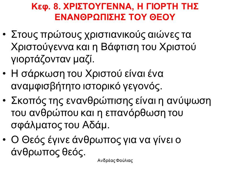 Κεφ. 8. ΧΡΙΣΤΟΥΓΕΝΝΑ, Η ΓΙΟΡΤΗ ΤΗΣ ΕΝΑΝΘΡΩΠΙΣΗΣ ΤΟΥ ΘΕΟΥ