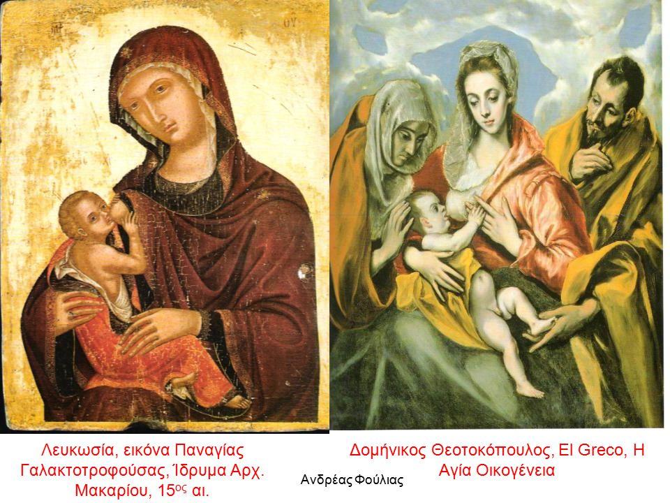 Δομήνικος Θεοτοκόπουλος, El Greco, Η Αγία Οικογένεια
