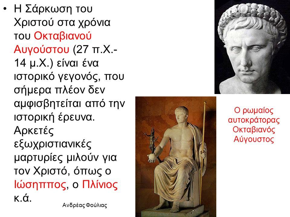 Ο ρωμαίος αυτοκράτορας Οκταβιανός Αύγουστος
