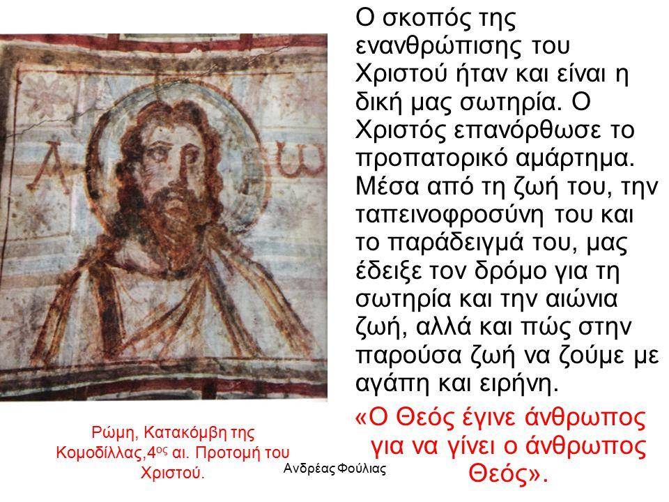 «Ο Θεός έγινε άνθρωπος για να γίνει ο άνθρωπος Θεός».