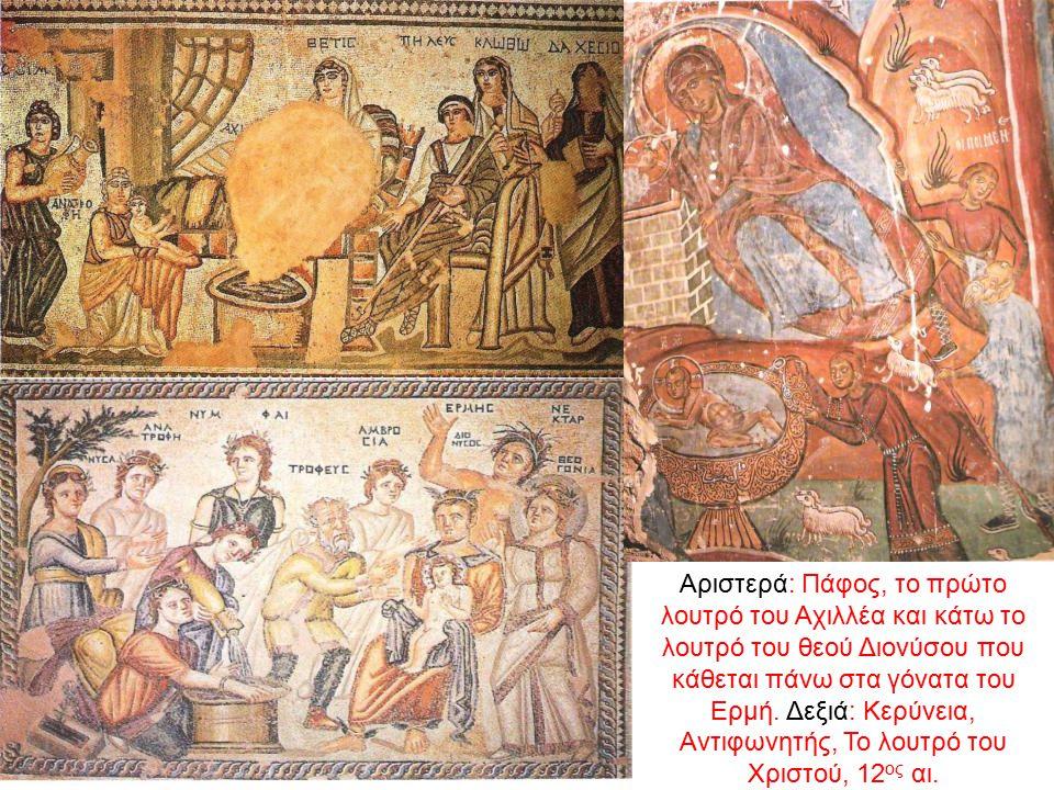 Αριστερά: Πάφος, το πρώτο λουτρό του Αχιλλέα και κάτω το λουτρό του θεού Διονύσου που κάθεται πάνω στα γόνατα του Ερμή. Δεξιά: Κερύνεια, Αντιφωνητής, Το λουτρό του Χριστού, 12ος αι.