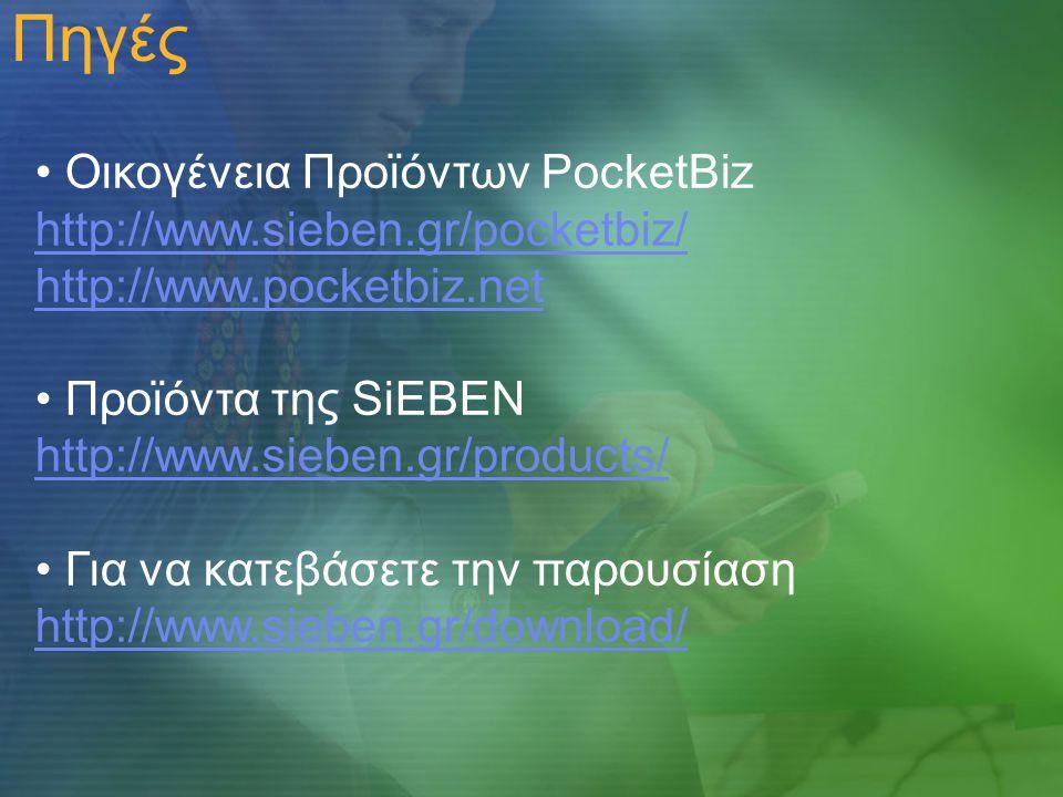 Πηγές Οικογένεια Προϊόντων PocketBiz http://www.sieben.gr/pocketbiz/