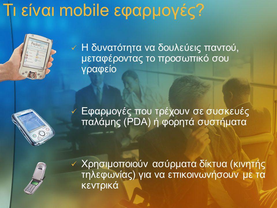 Τι είναι mobile εφαρμογές