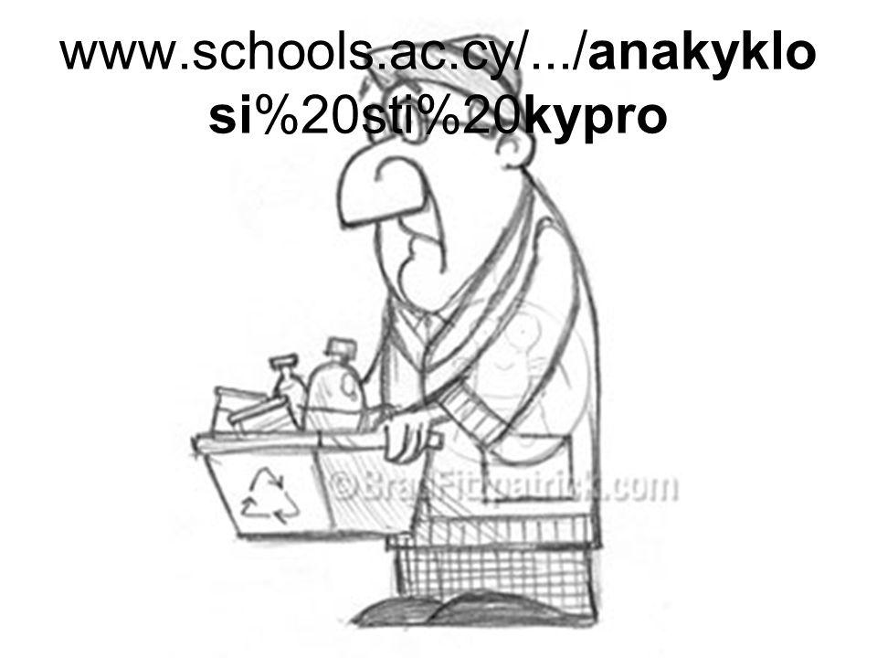 www.schools.ac.cy/.../anakyklosi%20sti%20kypro
