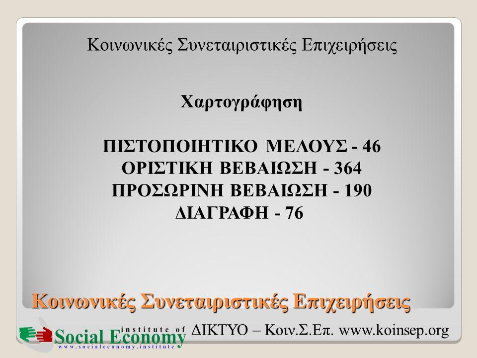 ΠΙΣΤΟΠΟΙΗΤΙΚΟ ΜΕΛΟΥΣ - 46
