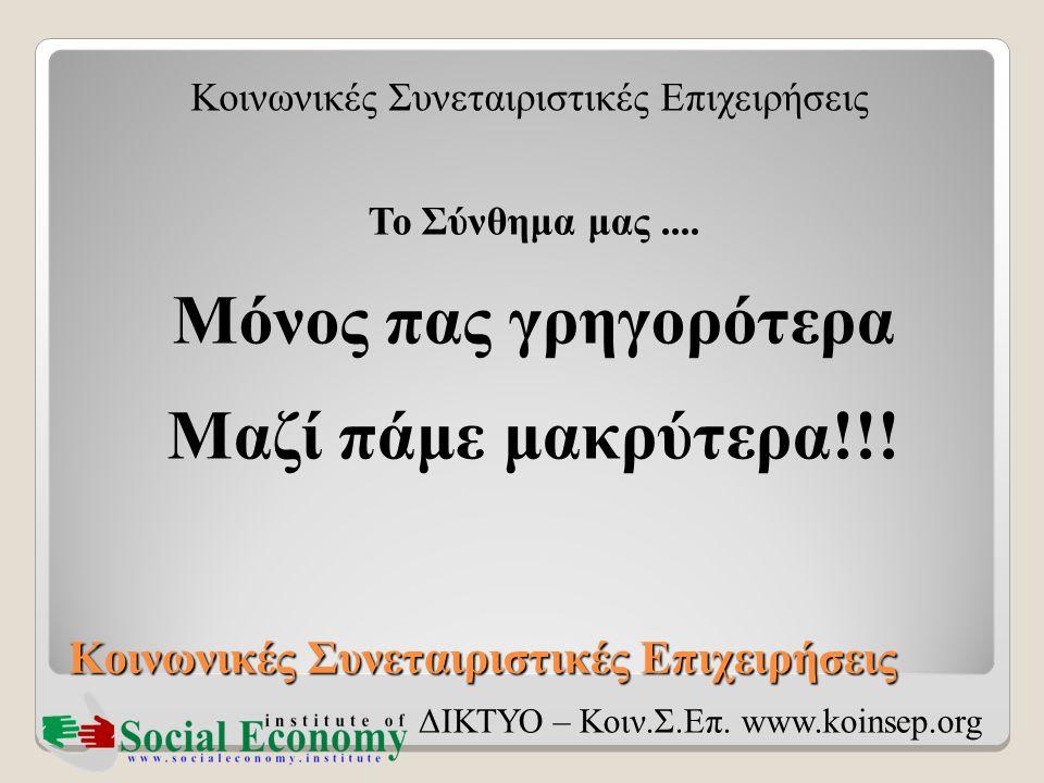 Κοινωνικές Συνεταιριστικές Επιχειρήσεις