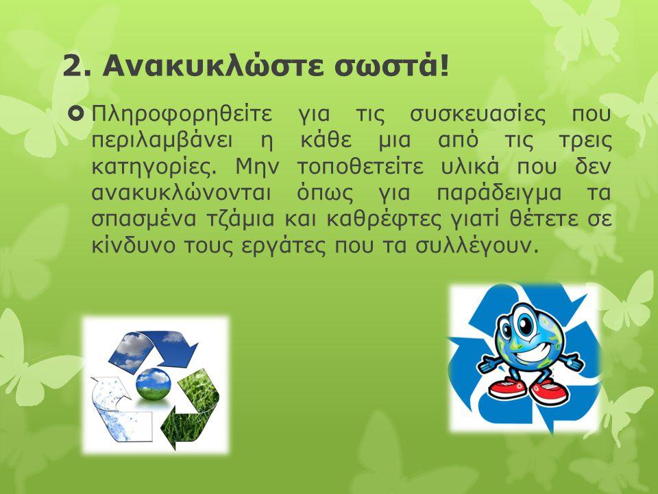 2. Ανακυκλώστε σωστά!