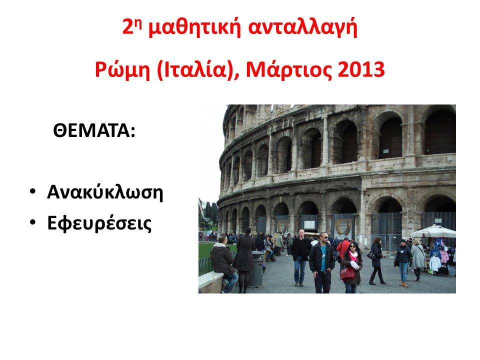 2η μαθητική ανταλλαγή Ρώμη (Ιταλία), Μάρτιος 2013