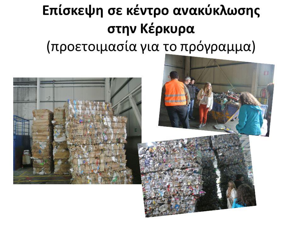 Επίσκεψη σε κέντρο ανακύκλωσης στην Κέρκυρα (προετοιμασία για το πρόγραμμα)