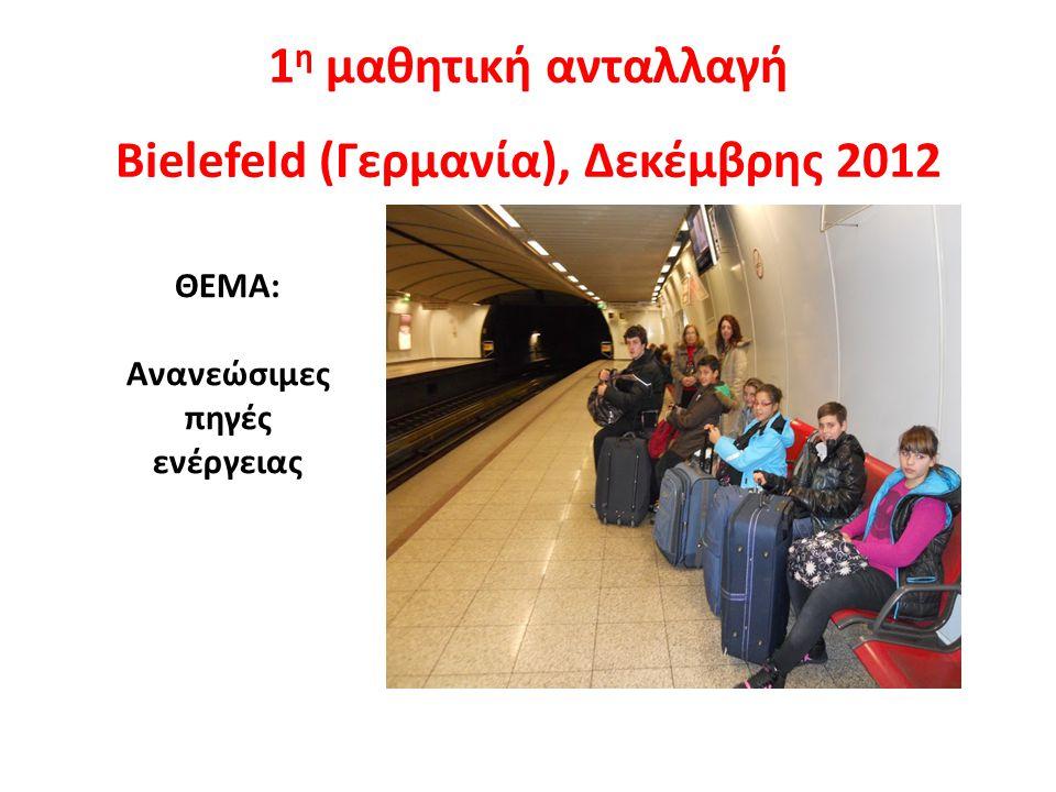 1η μαθητική ανταλλαγή Bielefeld (Γερμανία), Δεκέμβρης 2012