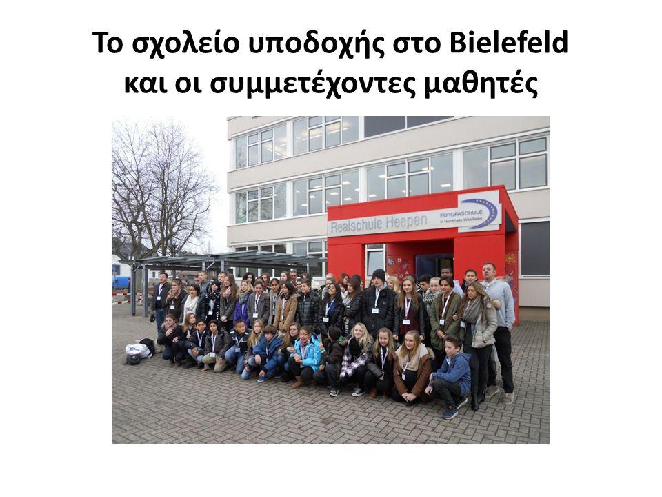 Το σχολείο υποδοχής στο Bielefeld και οι συμμετέχοντες μαθητές