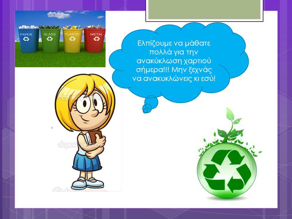Ελπίζουμε να μάθατε πολλά για την ανακύκλωση χαρτιού σήμερα