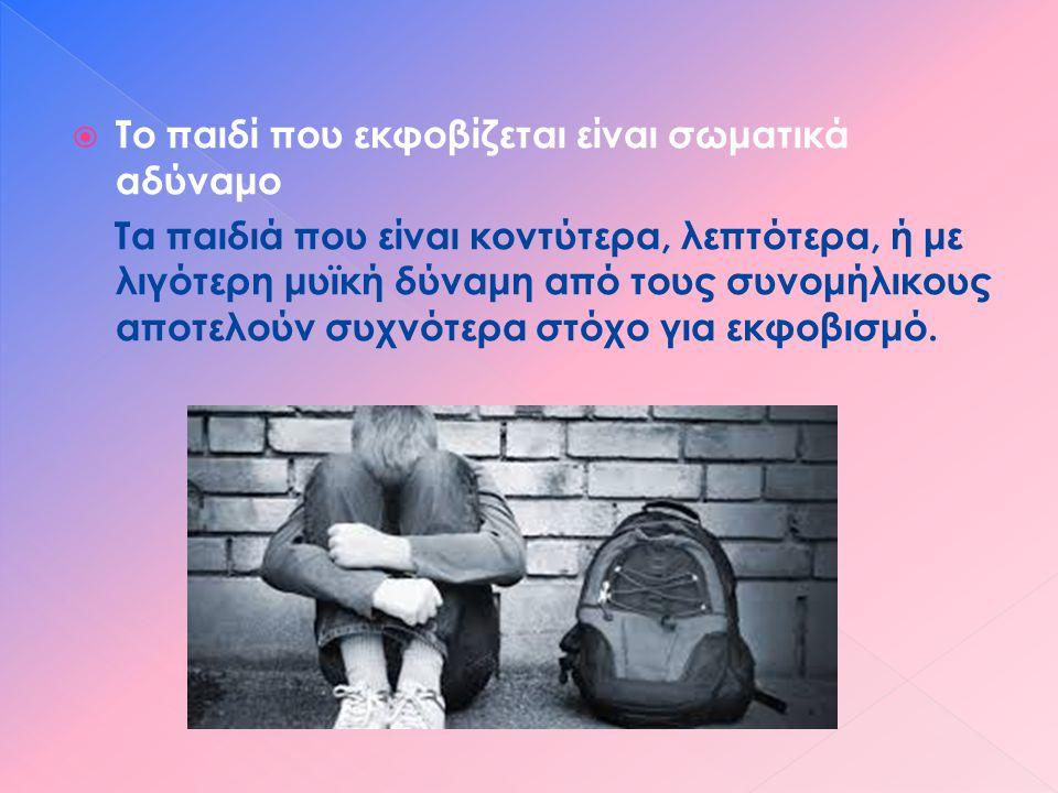 Το παιδί που εκφοβίζεται είναι σωματικά αδύναμο