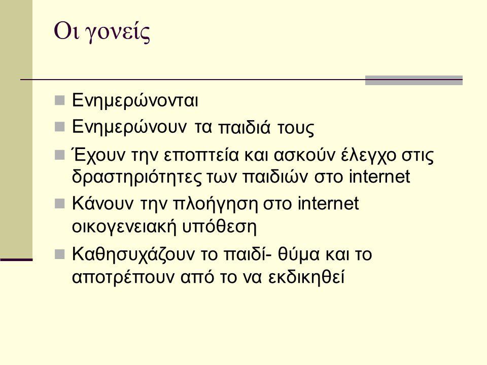 Οι γονείς παιδιά τους δραστηριότητες των παιδιών στο internet
