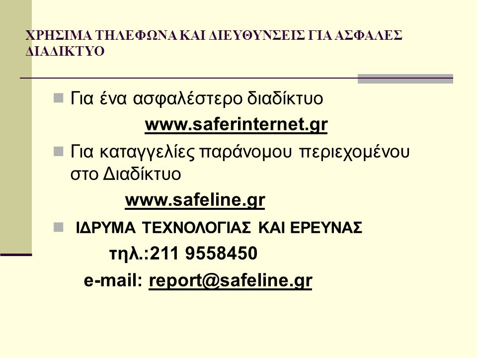 e-mail: report@safeline.gr