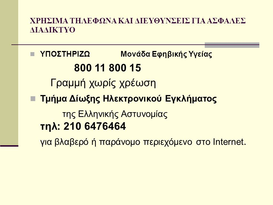 800 11 800 15 Γραμμή χωρίς χρέωση τηλ: 210 6476464