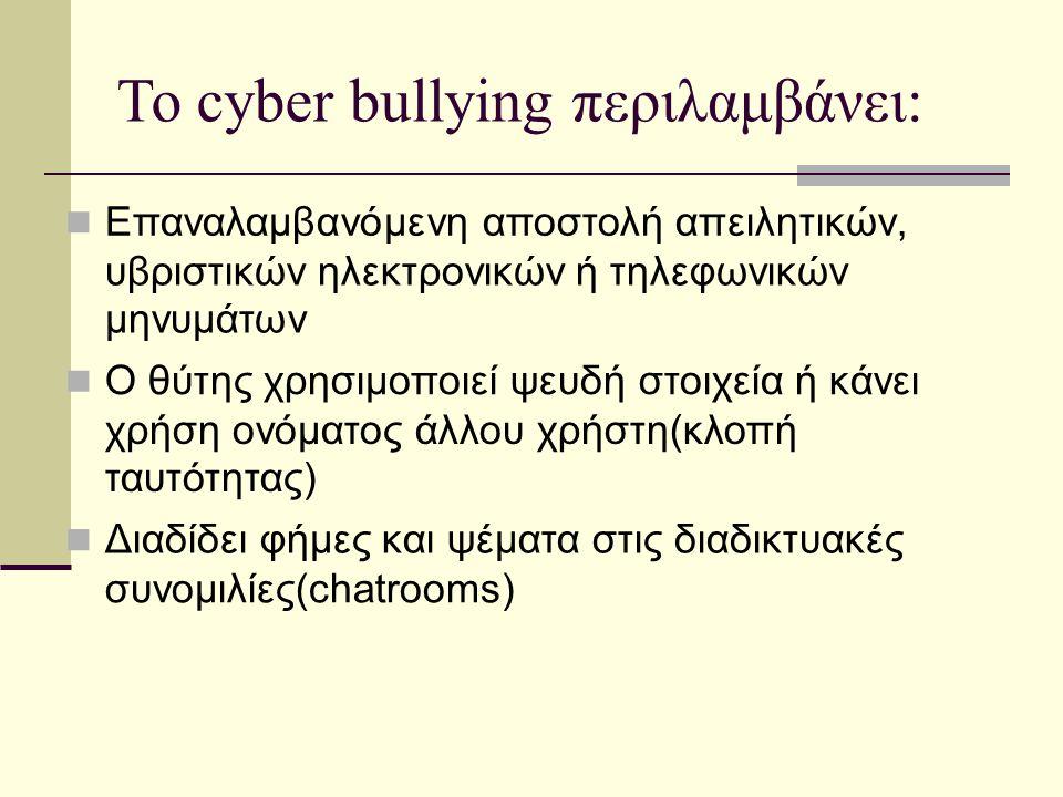 Το cyber bullying περιλαμβάνει: