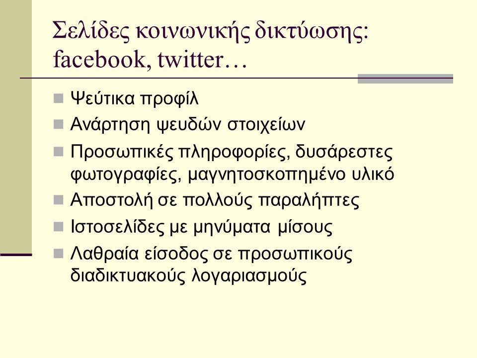 Σελίδες κοινωνικής δικτύωσης: facebook, twitter…