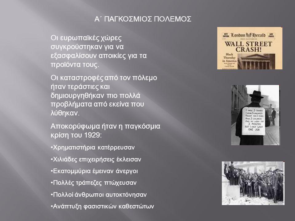 Αποκορύφωμα ήταν η παγκόσμια κρίση του 1929: