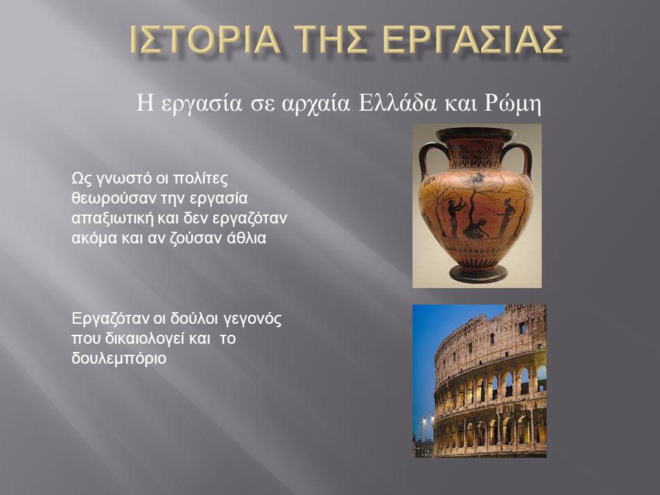 Η εργασία σε αρχαία Ελλάδα και Ρώμη