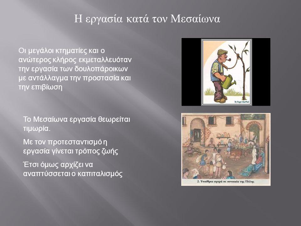 Η εργασία κατά τον Μεσαίωνα