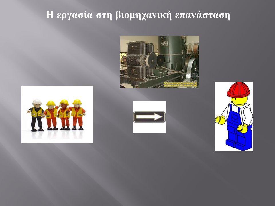 Η εργασία στη βιομηχανική επανάσταση