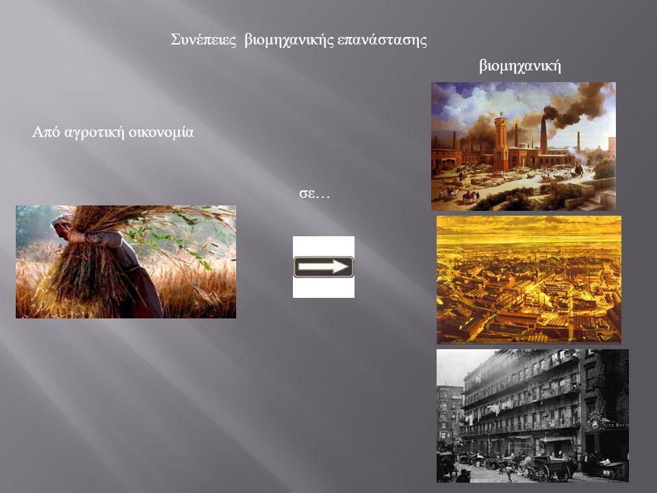 Συνέπειες βιομηχανικής επανάστασης