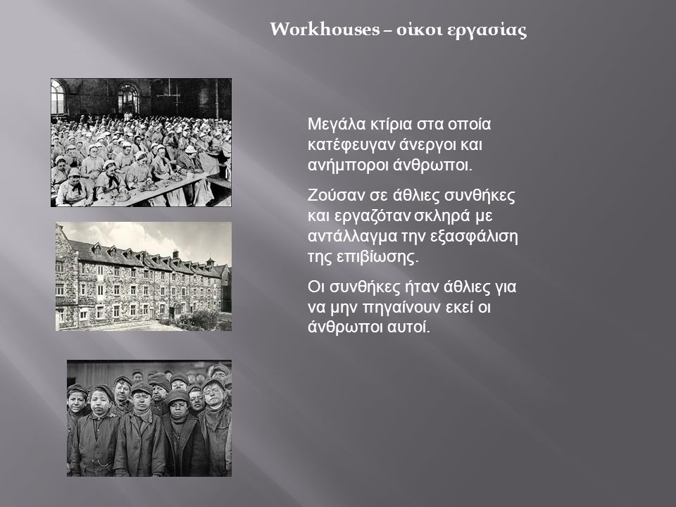 Workhouses – οίκοι εργασίας